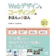 Webデザインとコーディングのきほんのきほん(マイナビ出版) [電子書籍]