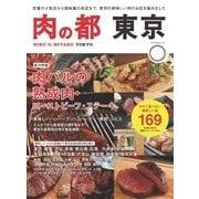 肉の都 東京 今すぐ食べたい美味しい店169(マイナビ出版) [電子書籍]