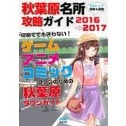 秋葉原名所攻略ガイド2016→2017(マイナビ出版) [電子書籍]
