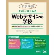 ドリル式 やさしくはじめる Webデザインの学校 講義+BiNDを使ったチュートリアルによる短期マスターコース(マイナビ出版) [電子書籍]