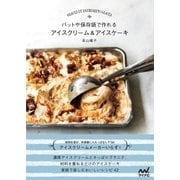 バットや保存袋で作れる アイスクリーム&アイスケーキ(マイナビ出版) [電子書籍]