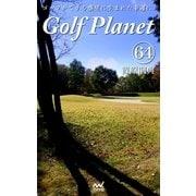 ゴルフプラネット 第64巻 ~ゴルファーの心を灯火で照らすために~(マイナビ出版) [電子書籍]