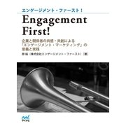 Engagement First !(マイナビ出版) [電子書籍]