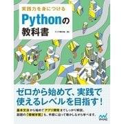 実践力を身につける Pythonの教科書(マイナビ出版) [電子書籍]