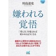 マイナビ文庫 嫌われる覚悟(マイナビ出版) [電子書籍]