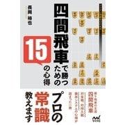 四間飛車で勝つための15の心得(マイナビ出版) [電子書籍]