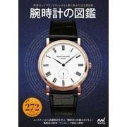 腕時計の図鑑(マイナビ出版) [電子書籍]