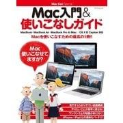 Mac入門&使いこなしガイド(マイナビ出版) [電子書籍]