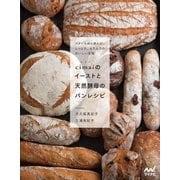 cimaiのイーストと天然酵母のパンレシピ バターも卵も使わないしっとり、もちもちのおいしい生地(マイナビ出版) [電子書籍]