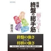 「勝ち」に直結する 将棋・終盤の総手筋(マイナビ出版) [電子書籍]