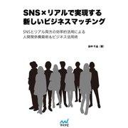 SNS×リアルで実現する 新しいビジネスマッチング(マイナビ出版) [電子書籍]
