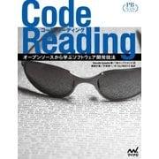 Code Reading プレミアムブックス版 オープンソースから学ぶソフトウェア開発技法(マイナビ出版) [電子書籍]