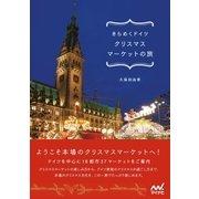 きらめくドイツ クリスマスマーケットの旅(マイナビ出版) [電子書籍]