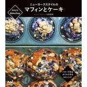 Amy's Bakeshopニューヨークスタイルのマフィンとケーキ バターで作る、オイルで作る、44レシピ(マイナビ出版) [電子書籍]