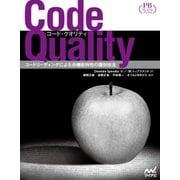 Code Quality プレミアムブックス版 コードリーディングによる非機能特性の識別技法(マイナビ出版) [電子書籍]