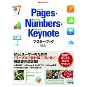 Pages・Numbers・Keynoteマスターブック(マイナビ出版) [電子書籍]