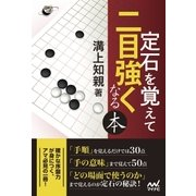 定石を覚えて二目強くなる本(マイナビ出版) [電子書籍]