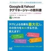 デジタルマーケターとWeb担当者のためのGoogle&Yahoo!タグマネージャーの教科書(マイナビ出版) [電子書籍]