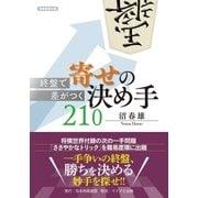 終盤で差がつく 寄せの決め手210(マイナビ出版) [電子書籍]