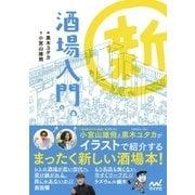 新 酒場入門(マイナビ出版) [電子書籍]