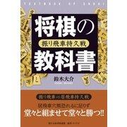 将棋の教科書 振り飛車持久戦(マイナビ出版) [電子書籍]