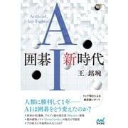 囲碁AI新時代(マイナビ出版) [電子書籍]