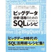 ビッグデータ分析・活用のためのSQLレシピ(マイナビ出版) [電子書籍]