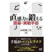 直感力を鍛える 囲碁・実戦手筋(マイナビ出版) [電子書籍]