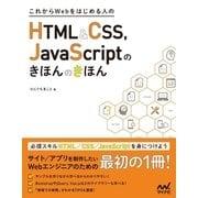これからWebをはじめる人のHTML&CSS、JavaScriptのきほんのきほん(マイナビ出版) [電子書籍]