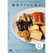糖質オフのお菓子(マイナビ出版) [電子書籍]