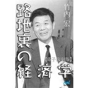 路地裏の経済学 電子復刻版(マイナビ出版) [電子書籍]