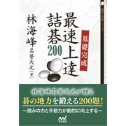 基礎完成 最速上達詰碁200(マイナビ出版) [電子書籍]