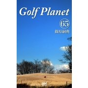 ゴルフプラネット 第65巻 ~頭を空っぽにしてゴルフを楽しもう~(マイナビ出版) [電子書籍]