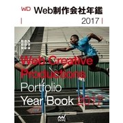 Web制作会社年鑑2017 Web Designing Year Book 2017(マイナビ出版) [電子書籍]