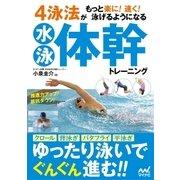 4泳法がもっと楽に! 速く! 泳げるようになる水泳体幹トレーニング(マイナビ出版) [電子書籍]