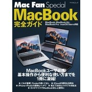 Mac Fan Special MacBook完全ガイド MacBook・MacBook Air・MacBook Pro/macOS Sierra対応(マイナビ出版) [電子書籍]