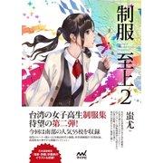 制服至上 2 台湾女子高生制服選 日本語版(マイナビ出版) [電子書籍]