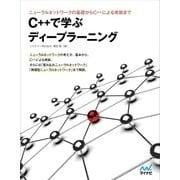 C++で学ぶディープラーニング(マイナビ出版) [電子書籍]