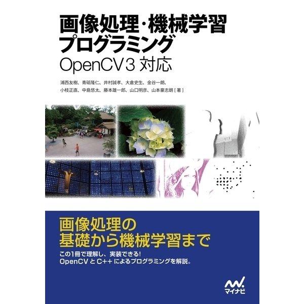 画像処理・機械学習プログラミング OpenCV 3対応(マイナビ出版) [電子書籍]