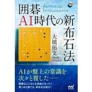 囲碁AI時代の新布石法(マイナビ出版) [電子書籍]