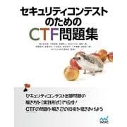 セキュリティコンテストのためのCTF問題集(マイナビ出版) [電子書籍]