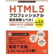 HTML5プロフェッショナル認定試験 レベル1 対策テキスト&問題集 Ver2.0対応版(マイナビ出版) [電子書籍]