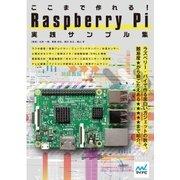 ここまで作れる! Raspberry Pi 実践サンプル集(マイナビ出版) [電子書籍]