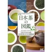 新版 日本茶の図鑑(マイナビ出版) [電子書籍]