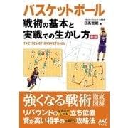 バスケットボール 戦術の基本と実戦での生かし方 新版(マイナビ出版) [電子書籍]
