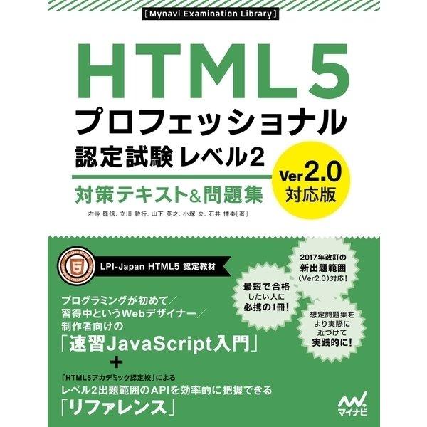 HTML5プロフェッショナル認定試験 レベル2 対策テキスト&問題集 Ver2.0対応版(マイナビ出版) [電子書籍]
