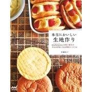 本当においしい生地作り マドレーヌお菓子教室の作るのが楽しくなる洋菓子レシピ54(マイナビ出版) [電子書籍]