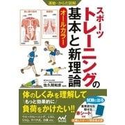 運動・からだ図解 スポーツトレーニングの基本と新理論(マイナビ出版) [電子書籍]