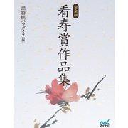 完全版 看寿賞作品集(マイナビ出版) [電子書籍]
