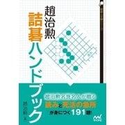 趙治勲詰碁ハンドブック(マイナビ出版) [電子書籍]